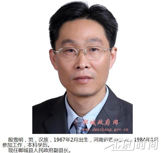"""郸城县回应副县长""""15岁工作"""":简历由其下属员工提供或录错"""