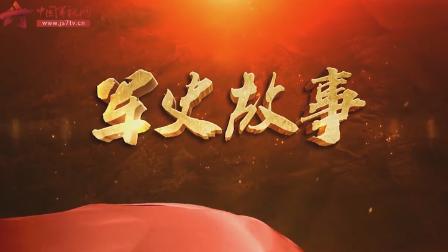 《军史故事》小小油灯背后的传奇故事 - 中国军视网