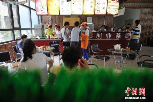 """资料图:2015年5月28日,山西中医学院大学生自主经营的""""创业茶吧""""正式营业。韦亮摄"""