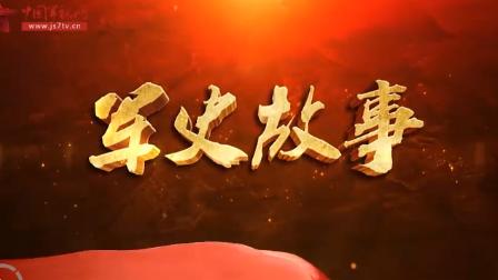 《军史故事》:中国第一所军校竟然在这里! - 中国军视网