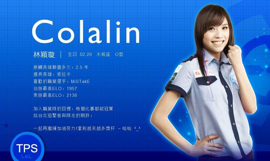 Colalin:唯一女世界冠军的后职业生涯