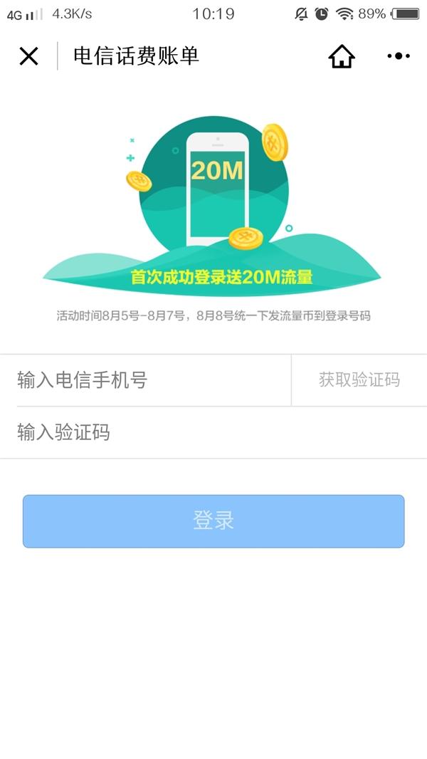 """中国电信""""小程序""""上线:查话费 还能开发票"""