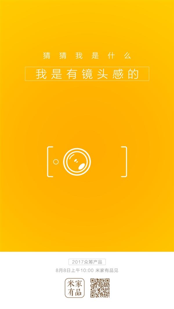 小米众筹新品曝光:又一款激光电视?