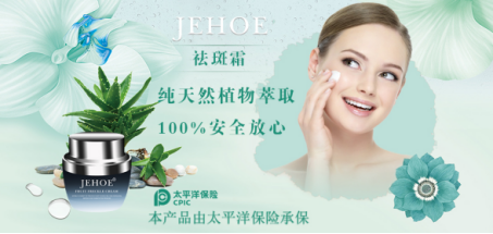 JEHOE祛斑霜荣获2016全球美白祛斑十大品牌奖