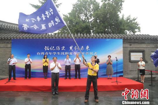 """8月7日,""""铭记历史 共创未来""""台湾青年学生沈阳夏令营在沈阳张氏帅府博物馆隆重开营。图为向学生代表授予夏令营营旗。 钟欣 摄"""