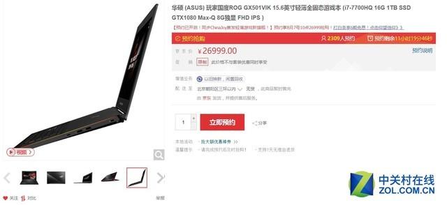 18mm最高配GTX1080游戏本预约价2万起