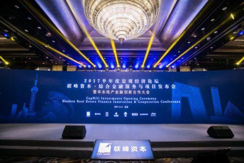 2017半年度宏观经济论坛暨联峰投资综合金融服务与项目发布会在京举行