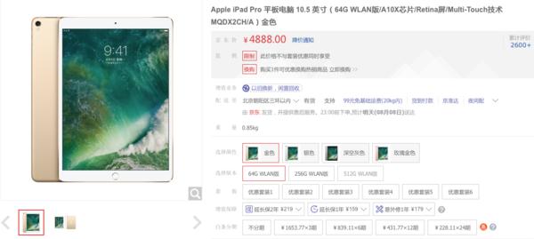 仅售4888元10.5英寸iPad Pro降价赶紧买