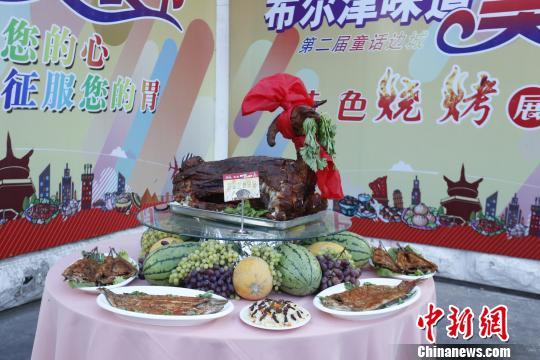 """在第二届""""童话边城布尔津味道""""美食节中展出的烤全羊。 魏志源 摄"""