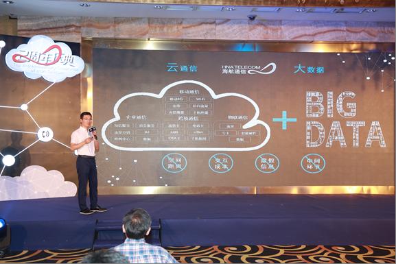 海航通信最新战略发布:未来方向是通信+大数据