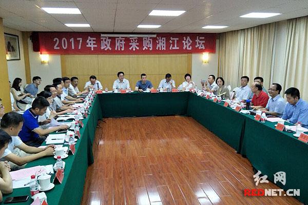 2017年政府采购湘江论坛长沙举行