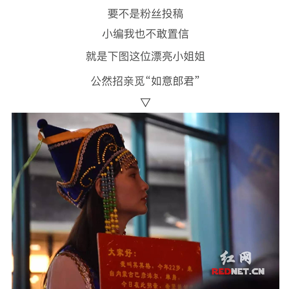 """""""比武招亲""""蒙古族女孩引发关注 爱心企业寻上"""