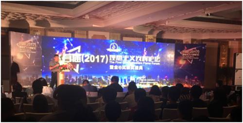"""亿点连接荣获""""2017最佳创新出境产品奖"""""""