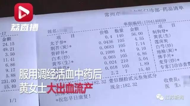 """女子被""""老中医""""诊断乌鲁木齐人流价钱为月经不调, 喝了3个月中药"""