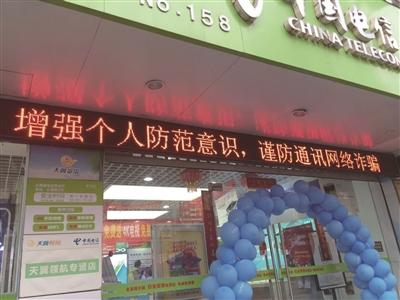 中国电信江苏公司各地营业厅通过电子显示屏滚