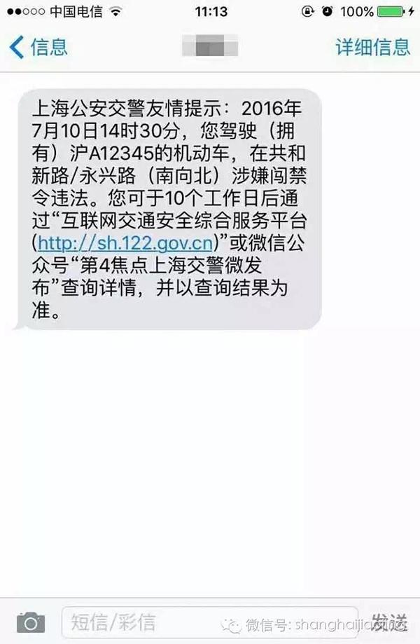 上海一年发电子警察抓拍交通违法告知短信23万条