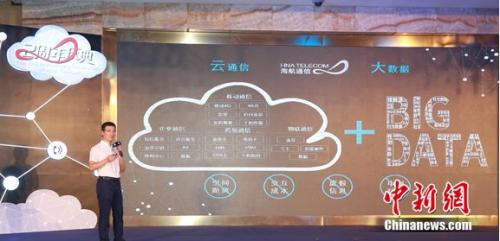 海航通信发布通信+大数据计谋:年末搭建完云通信平台