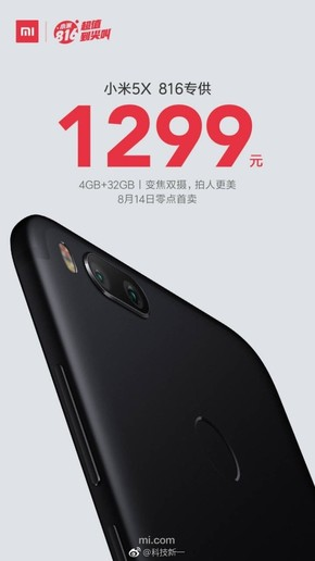 小米5X新版售价1299元
