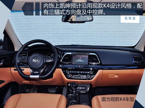 东风悦达起亚新K4更名凯绅 将于八月底正式上市-图4