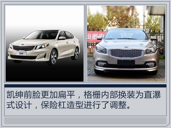 东风悦达起亚新K4更名凯绅 将于八月底正式上市-图2