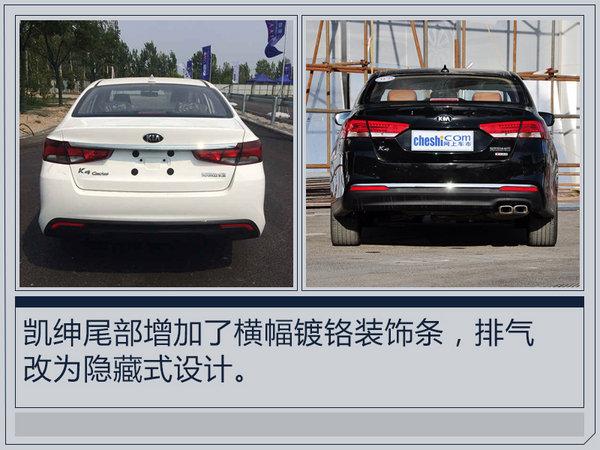 东风悦达起亚新K4更名凯绅 将于八月底正式上市-图3