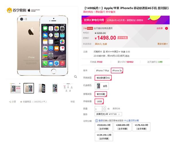 备机首选 1500元就能买国行iPhone!
