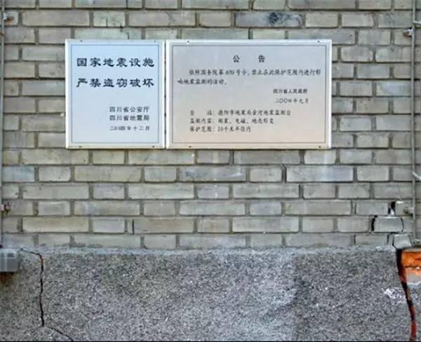本是观测地震的设施,却被用来拴牛了