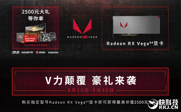 送2500元大礼!AMD RX Vega显卡首卖被一抢而空