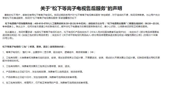 等离子电视坑死国内用户:松下中国终于发声