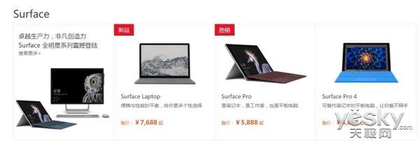 Surface产品线90天内返修率曝光:Pro3最稳定