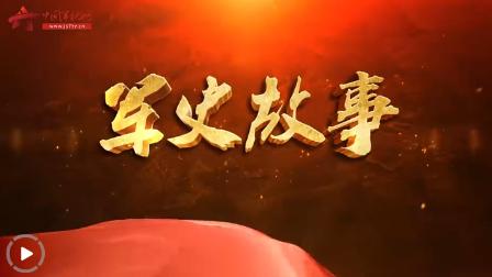 《军史故事》:淮海战役中曾上演骑兵打坦克真实故事 - 中国军视网