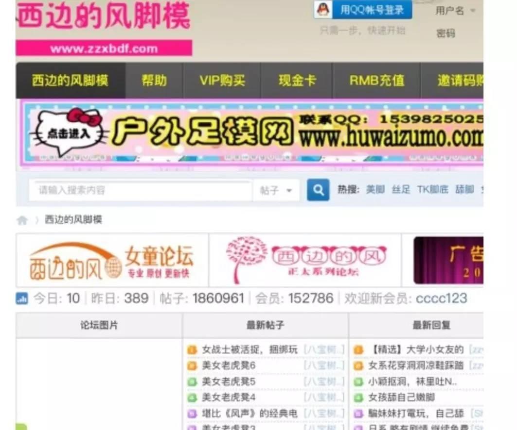 """【紫牛调查】""""江苏刘老师""""猥亵儿童视频案嫌疑人早已被抓,记者对话涉案论坛管理员"""