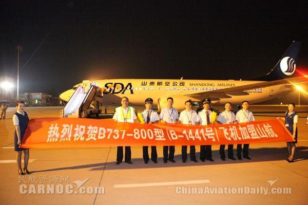 今年第13架新飞机到位 山航运力快速增长