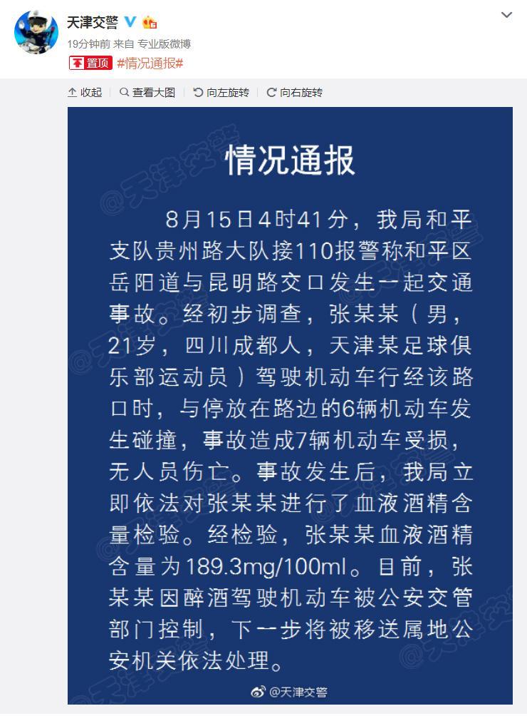 天津某足球俱乐部运动员醉驾撞六车 无人员伤亡