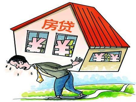 贷款买房千万别逞能 房贷占收入这个比例最合适