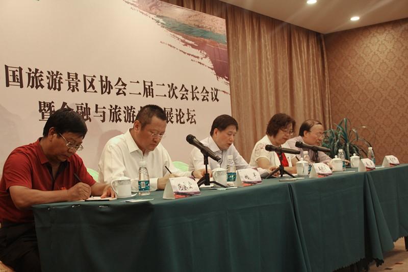 "<b>""中国旅游景区协会二届二次会长会议暨金融与旅游业发展论坛""召开</b>"