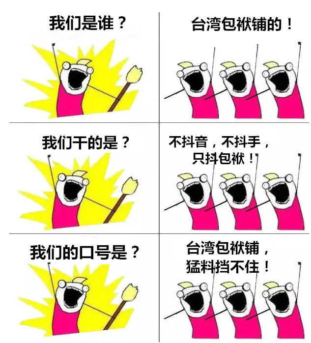 台湾包袱铺