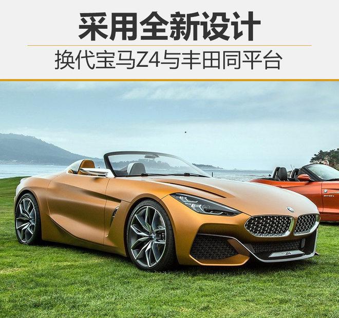 换代宝马z4与丰田同平台 采用全新设计