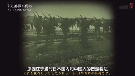 中文字幕完整版视频-NHK纪录片:731部队的真相
