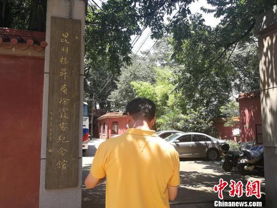 图为昆明杨升庵徐霞客纪念馆。 王艳龙 摄