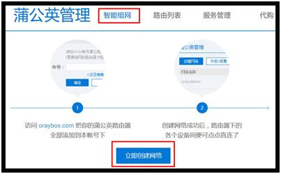 蒲公英VPN智能组网路由器