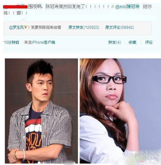 陈冠希和凤姐照片_凤姐这样回复,你们知道她曾怎么撩陈冠希