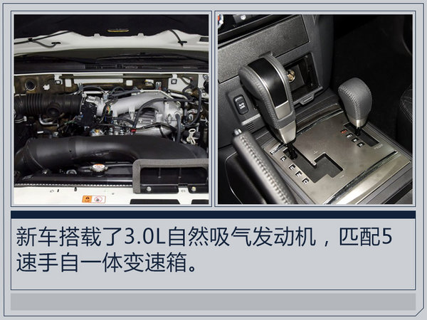 三菱新帕杰罗将于8月25日上市 18项配置升级-图5