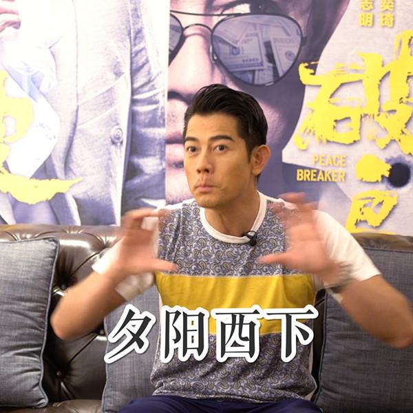 专访|郭富城:我要求自己每部电影都呕心沥血地去拍