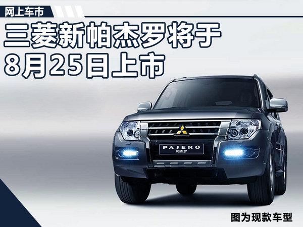 三菱新帕杰罗将于8月25日上市 18项配置升级-图1