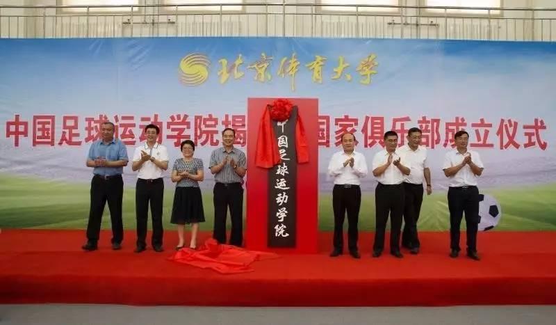 北体大成立中国足球运动学院,五棵松斥资5.5亿