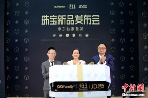 龙都国际线上娱乐腾讯串珠饰品QQ联手周生生推出QQfamily系列饰品