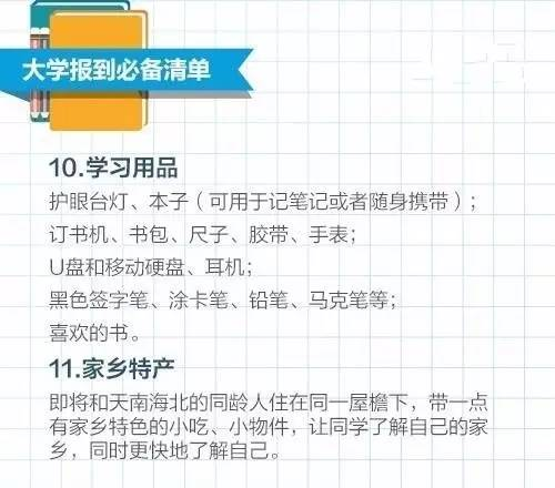 重庆大学城欢迎新生!新生报到必备清单齐全,30条忠告受益一生