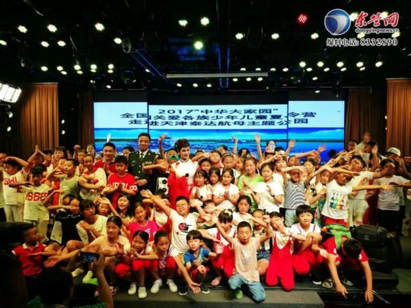 5个东营娃受邀参加全国关爱各族少年儿童夏令营