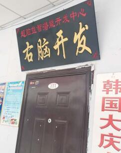 """0日, 这家机构门口还挂着 """"右脑开发"""" 的牌匾。"""